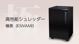 高性能シュレッダー極み(kiwami)